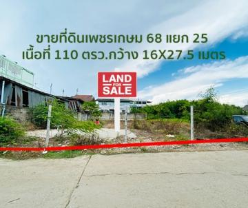 ขายที่ดินถนนเพชรเกษมขายที่ดินเพชรเกษม 68 แยก 25 เป็นที่ดินเปล่า ถมแล้วสวย พร้อมปลูกบ้าน